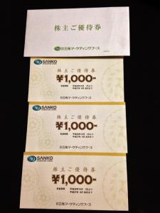 三光マーケティングフーズ株主優待券