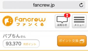 201411ファンくる成果
