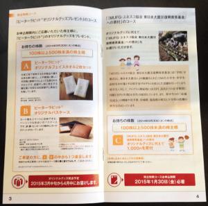 株主特典コースご利用ガイド2015中身
