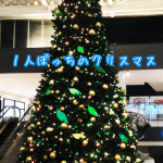 1人ぼっちのクリスマス
