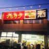 激安スーパーマルサン越谷店の外観