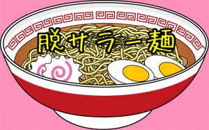 脱サラー麺