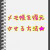 メモ帳を簡単に復元させる方法