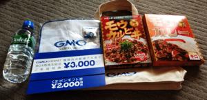 GMO株主総会お土産