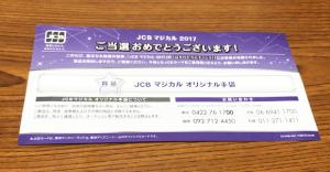 JCBマジカル当選用紙