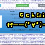 5chCoin公式ホームページ画像