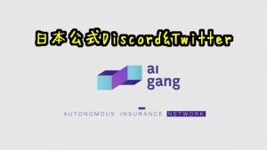 AIXdiscord