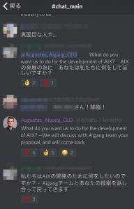 CEOがDiscordに現る